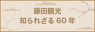 藤田観光知られざる60年