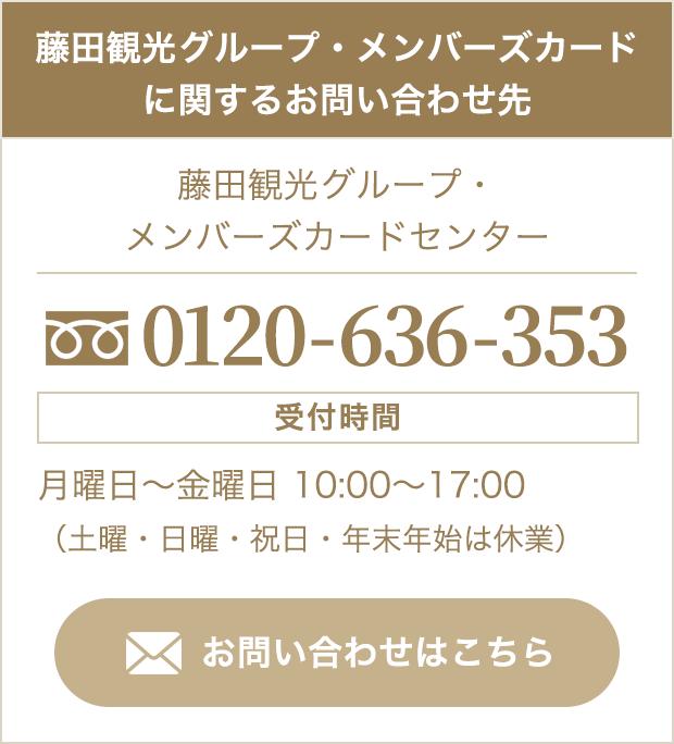 藤田観光グループ・メンバーズカードに関するお問い合わせ先