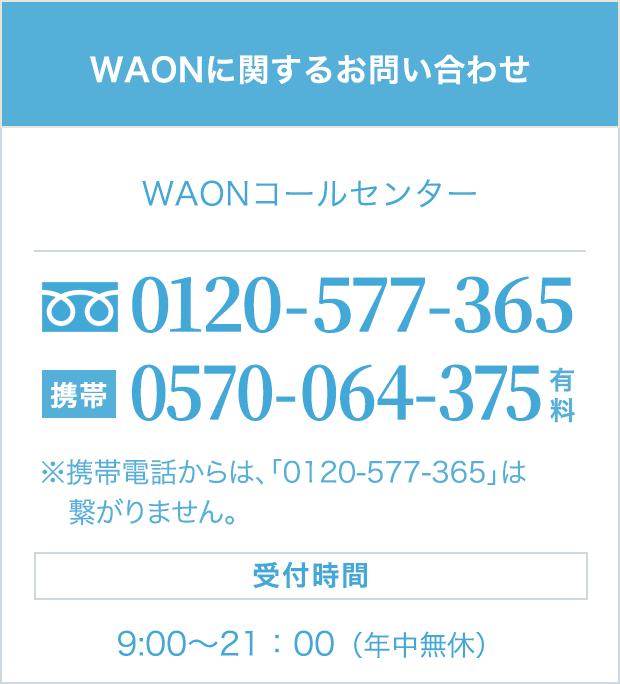 WAONに関するお問い合わせ先