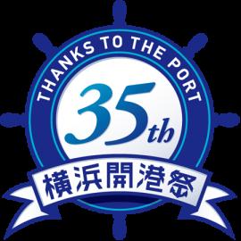 横浜開港祭2016ロゴデータ