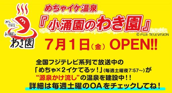 2016年夏のイベント情報!(箱根小涌園ユネッサン)