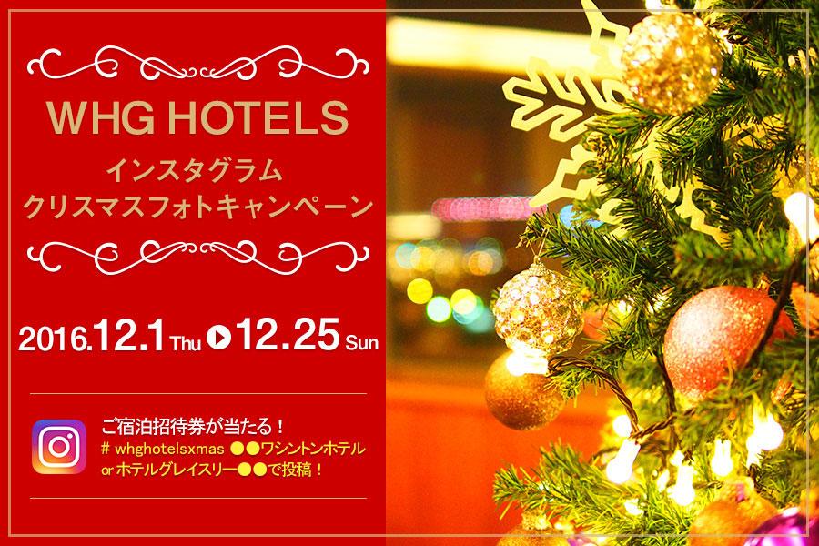 WHG HOTELS インスタグラム クリスマスフォトキャンペーン