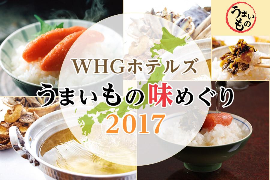 WHGホテルズうまいもの味めぐり2017