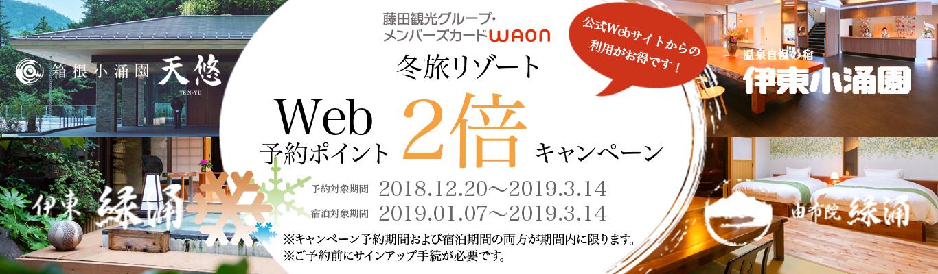 冬旅リゾート Web予約ポイント2倍キャンペーン