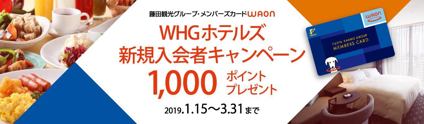 WHGホテルズ新規入会者キャンペーン1000ポイントプレゼント