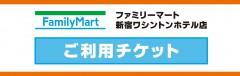 ファミリーマート500円チケット