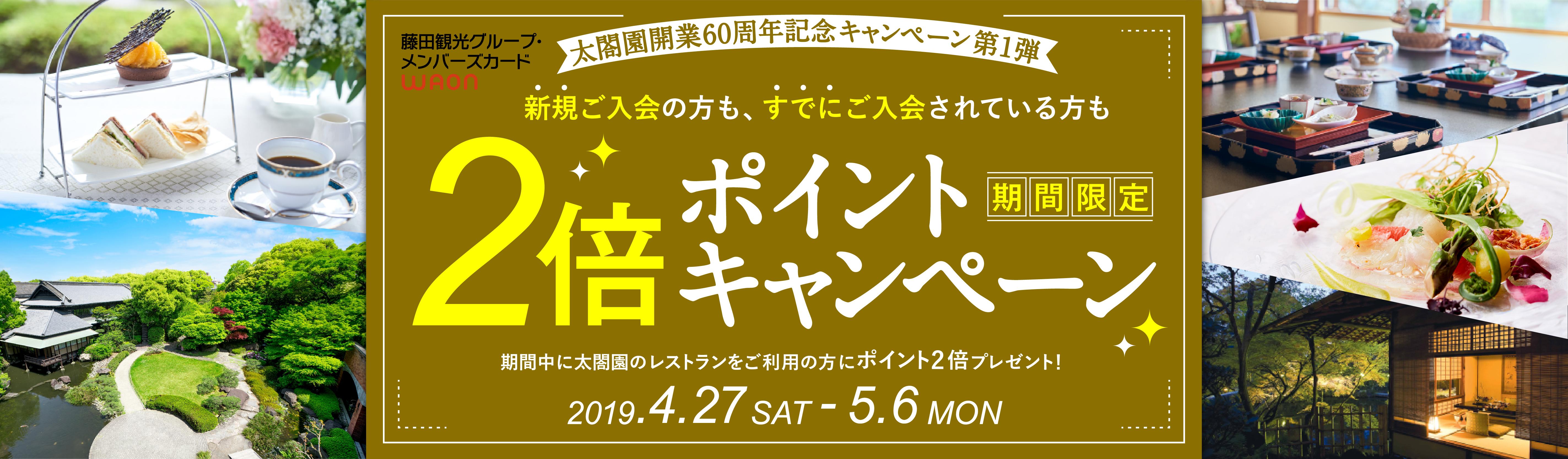 taikouen60th1366*400_0401
