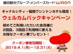 190424_fukuoka_welcomeback_240x180px