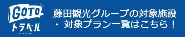 藤田観光グループのGoToトラベル対象施設一覧はこちら