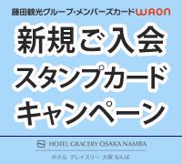 bnr_200x180_hgosakanamba_20210125_1