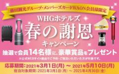 WHGホテルズ 春の謝恩キャンペーン