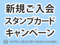新規ご入会&スタンプカードキャンペーン_HG大阪なんば