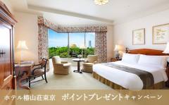 ホテル椿山荘東京_ポイントプレゼントキャンペーン_2021-2022