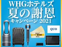 WHG夏の謝恩キャンペーン200x150