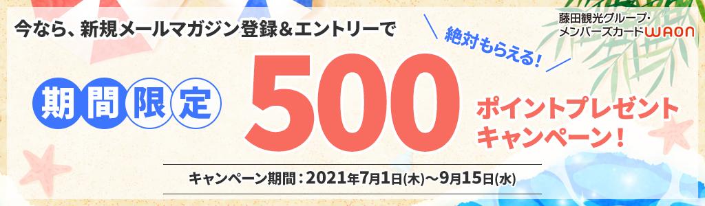 藤田観光グループ・メンバーズカードメルマガ登録キャンペーン_2021夏