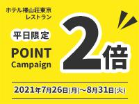 ホテル椿山荘東京_レストランポイント2倍キャンペーン202107