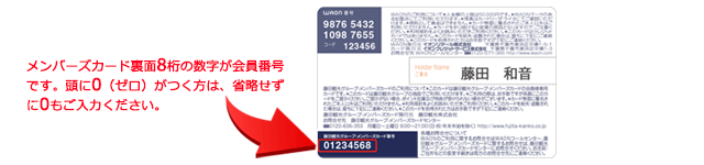 FGMC_メンバーズカード裏面会員番号案内