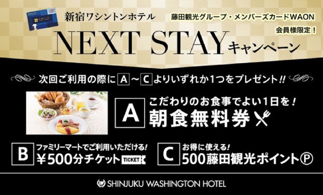 nextstayキャンペーン_新宿WH