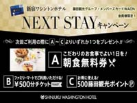 nextstayキャンペーン_新宿WH(アイキャッチ用)