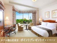 ホテル椿山荘東京_ポイントプレゼントキャンペーン_2021-2022(アイキャッチ用)