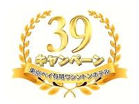 39キャンペーン_有明WH